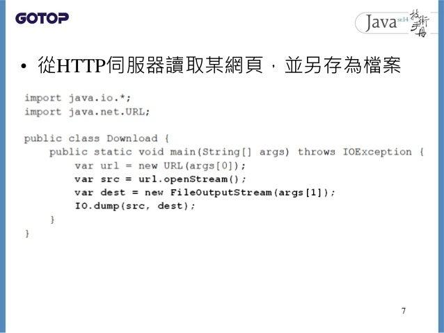 • 從HTTP伺服器讀取某網頁,並另存為檔案 7