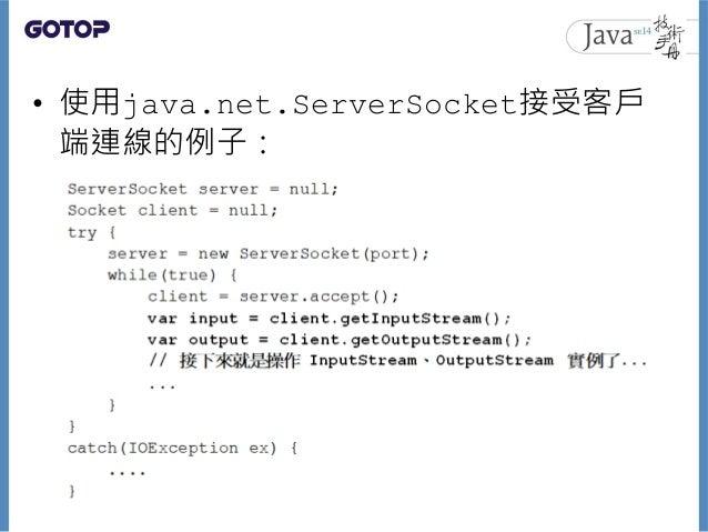 • 使用java.net.ServerSocket接受客戶 端連線的例子: 8