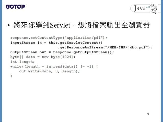 • 將來你學到Servlet,想將檔案輸出至瀏覽器 9