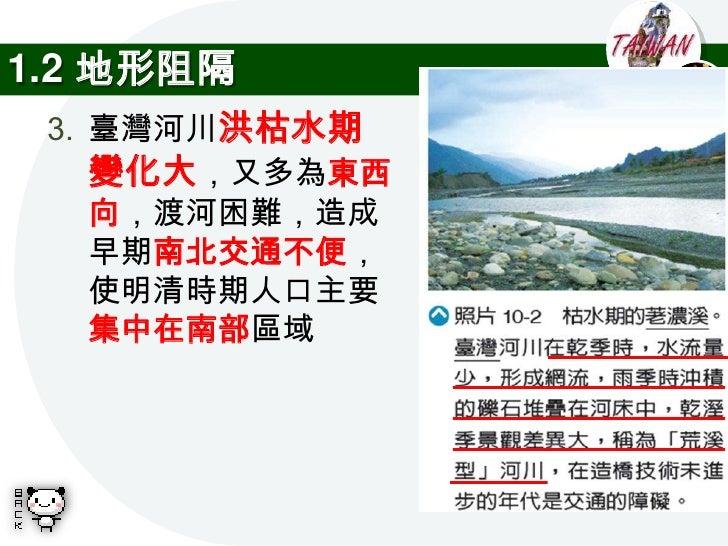 1.3 交通建設   時期              交通特徵                      海運 交通不發達 陸運受地形阻隔,往來主要依賴______   年代  ,因此重要聚落多位於沿海港口                   ...
