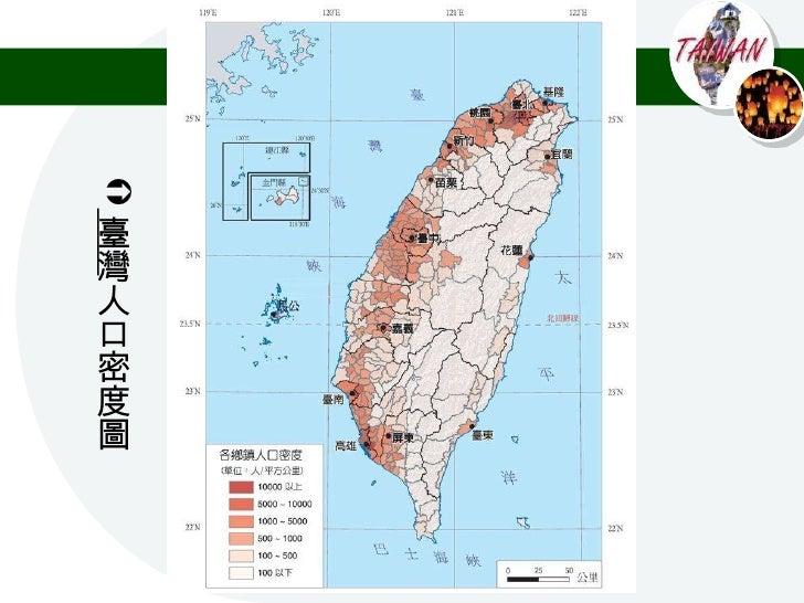 2.1.2 土地利用與環境問題