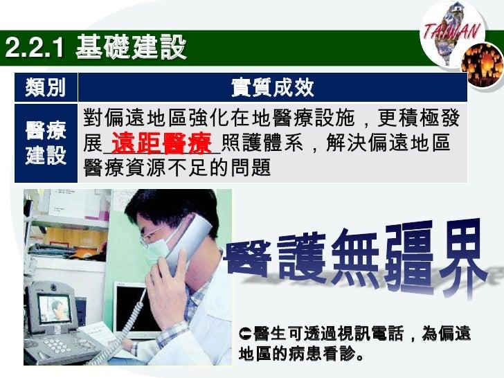 2.2.2 平衡差異的政策  政策        實際執行方式      1) 藉網路資源的強化,彌補偏遠地 數位台灣    區教育機會的不足  計畫 2) 協助傳統中小企業導入電子商務         經營      1) 提供「積極性差別待...