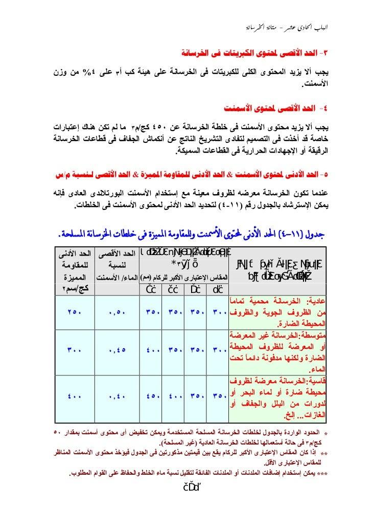 Ch11 متانة الخرسانة (المعمرية او الديمومة