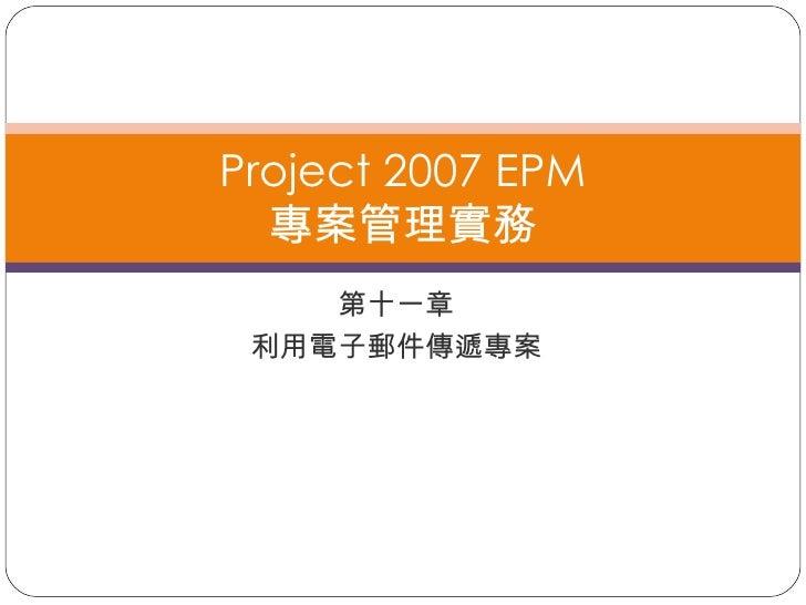第十一章 利用電子郵件傳遞專案 Project 2007 EPM 專案管理實務