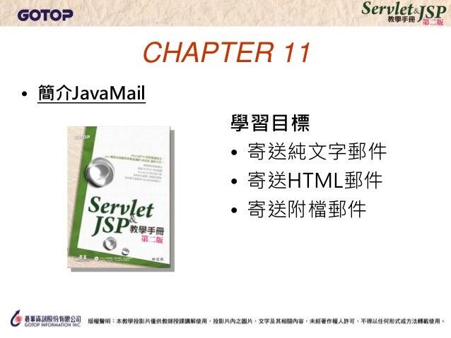 Servlet & JSP 教學手冊第二版 - 第 11 章:簡介 JavaMail Slide 2