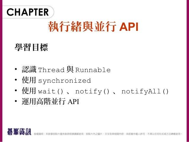 Java SE 8 技術手冊第 11 章 - 執行緒與並行API Slide 2