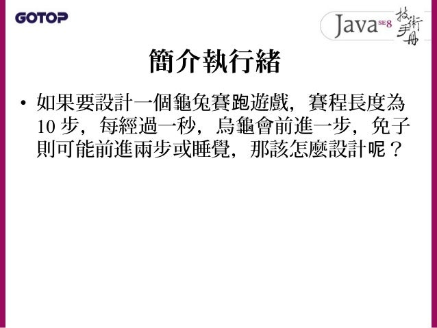 Java SE 8 技術手冊第 11 章 - 執行緒與並行API Slide 3