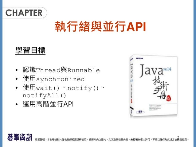CH11:執行緒與並行API Slide 2