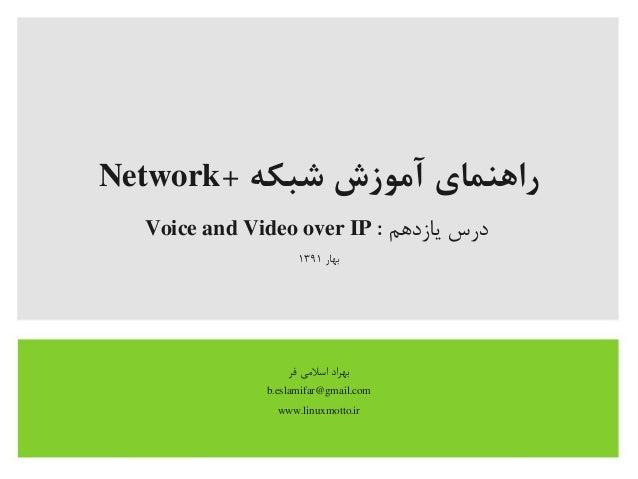 + شبکه آموزش راهنمایNetwork یازدهم درس:Voice and Video over IP بهار۱۳۹۱ فر اسلیمی بهراد b.eslamifar@gmai...