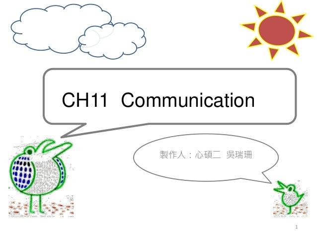 CH11 Communication 製作人:心碩二 吳瑞珊 1