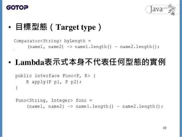 • 目標型態(Target type) • Lambda表示式本身不代表任何型態的實例 10