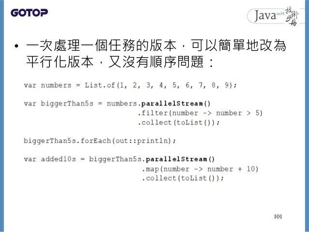 • 一次處理一個任務的版本,可以簡單地改為 平行化版本,又沒有順序問題: 101