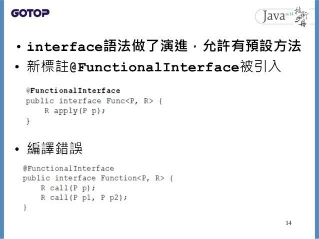 • interface語法做了演進,允許有預設方法 • 新標註@FunctionalInterface被引入 • 編譯錯誤 14
