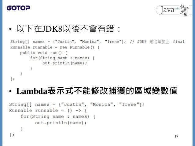 • 以下在JDK8以後不會有錯: • Lambda表示式不能修改捕獲的區域變數值 17