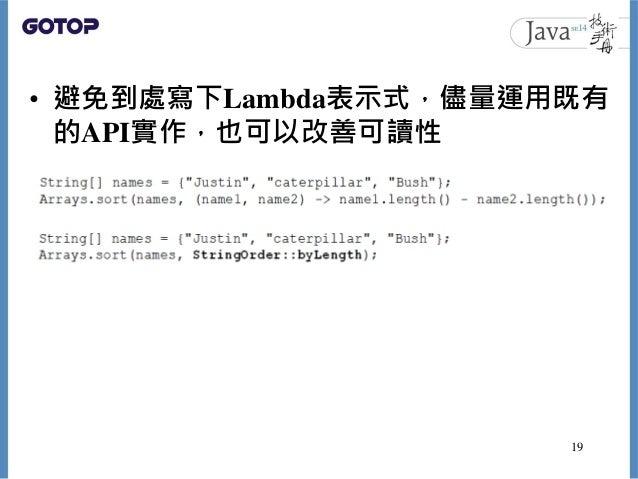 • 避免到處寫下Lambda表示式,儘量運用既有 的API實作,也可以改善可讀性 19