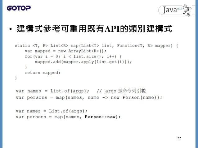 • 建構式參考可重用既有API的類別建構式 22