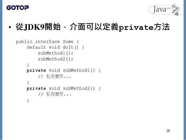 • 從JDK9開始,介面可以定義private方法 26