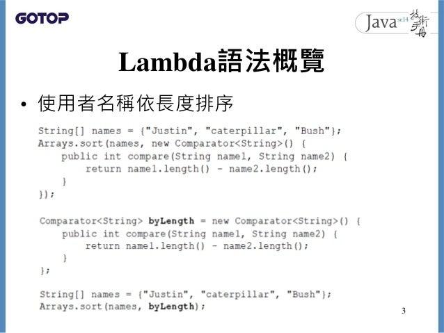 Lambda語法概覽 • 使用者名稱依長度排序 3