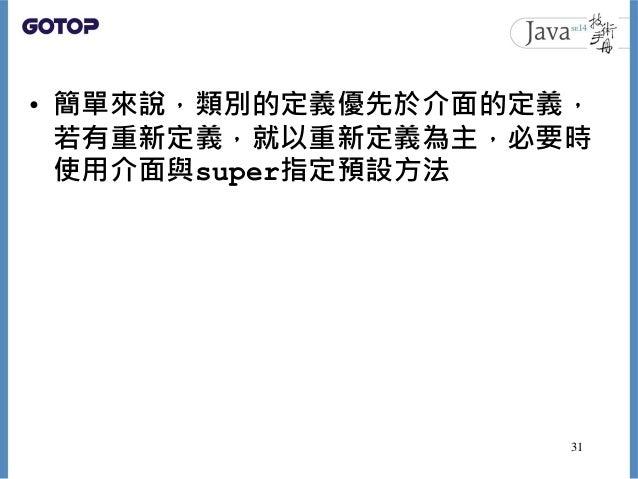 • 簡單來說,類別的定義優先於介面的定義, 若有重新定義,就以重新定義為主,必要時 使用介面與super指定預設方法 31