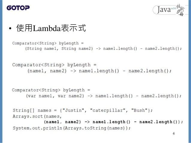 • 使用Lambda表示式 4