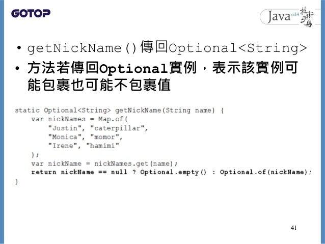 • getNickName()傳回Optional<String> • 方法若傳回Optional實例,表示該實例可 能包裹也可能不包裹值 41