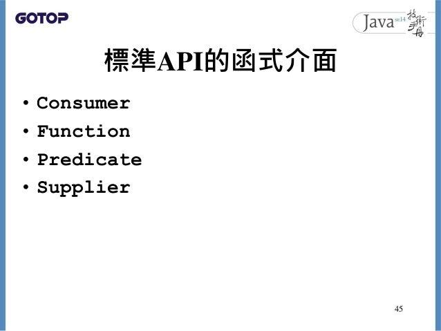 標準API的函式介面 • Consumer • Function • Predicate • Supplier 45
