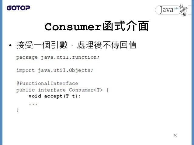 Consumer函式介面 • 接受一個引數,處理後不傳回值 46