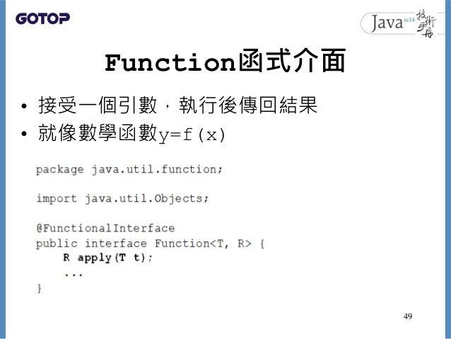 Function函式介面 • 接受一個引數,執行後傳回結果 • 就像數學函數y=f(x) 49