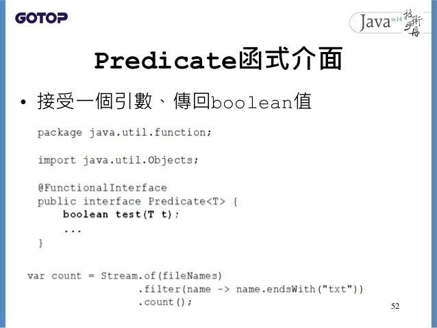 Predicate函式介面 • 接受一個引數、傳回boolean值 52