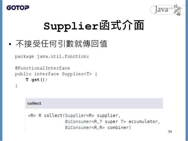 Supplier函式介面 • 不接受任何引數就傳回值 54
