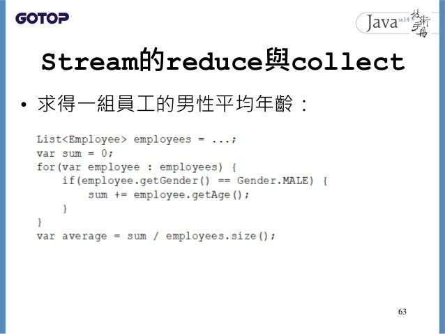 Stream的reduce與collect • 求得一組員工的男性平均年齡: 63