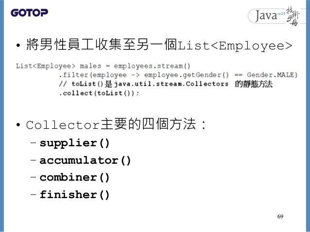 • 將男性員工收集至另一個List<Employee> • Collector主要的四個方法: – supplier() – accumulator() – combiner() – finisher() 69