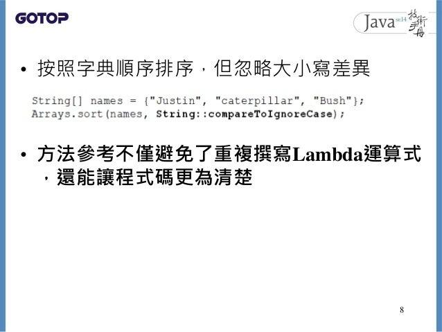 • 按照字典順序排序,但忽略大小寫差異 • 方法參考不僅避免了重複撰寫Lambda運算式 ,還能讓程式碼更為清楚 8