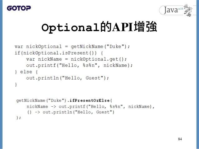 Optional的API增強 84