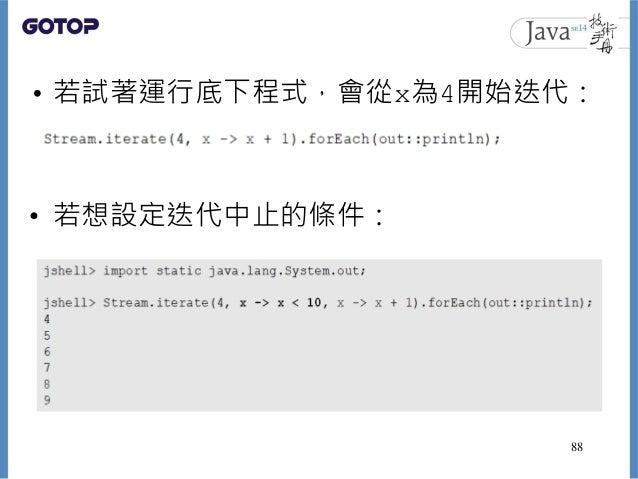 • 若試著運行底下程式,會從x為4開始迭代: • 若想設定迭代中止的條件: 88