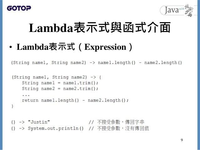 Lambda表示式與函式介面 • Lambda表示式(Expression) 9