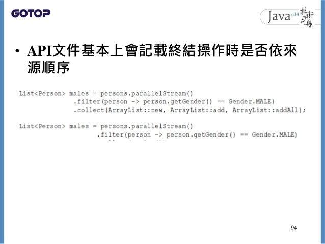 • API文件基本上會記載終結操作時是否依來 源順序 94