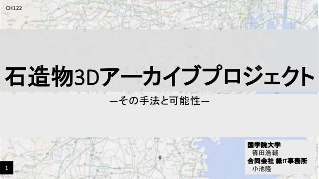 石造物3Dアーカイブプロジェクト ―その手法と可能性― CH122 1 国学院大学 篠田浩輔 合同会社 緑IT事務所 小池隆
