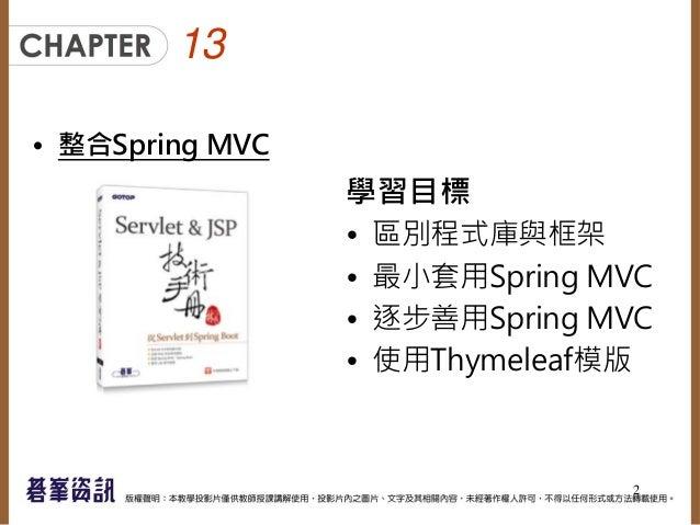Ch13  整合Spring MVC  Slide 2