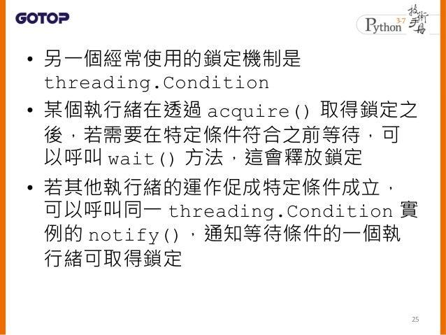 • 若等待中的執行緒取得鎖定,就會從上次 呼叫 wait() 方法處繼續執行 • 如果等待中的執行緒有多個,還可以呼叫 notify_all(),這會通知全部等待中的 執行緒爭取鎖定 26