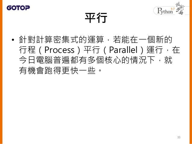 • subprocess 模組可以讓你在執行 Python 程式的過程中,產生新的子行程 34
