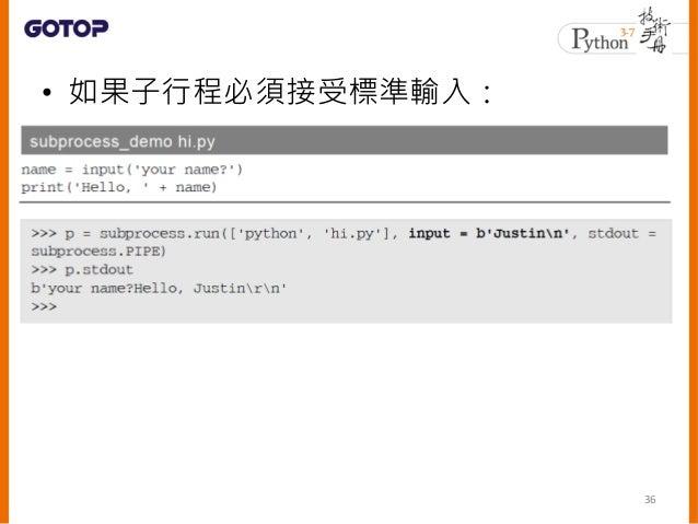 • subprocess.run() 的底層是透過 subprocess.Popen() 實作出來的 37