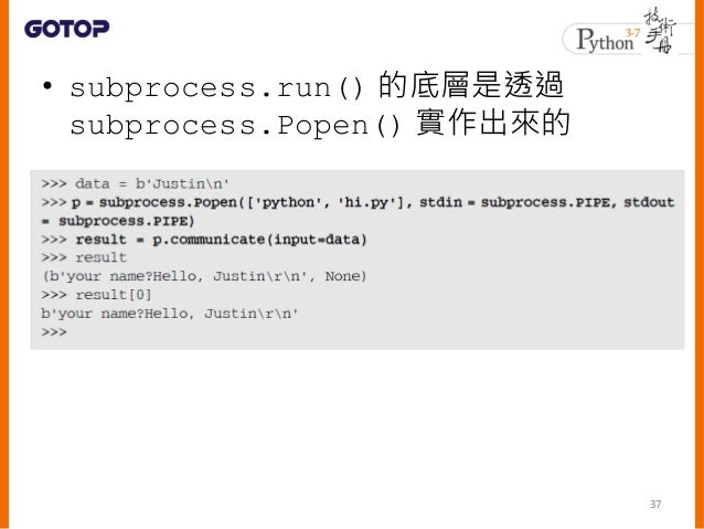 • subprocess.Popen() 執行程式,會立 即傳回 Popen 實例,不會等待子行程結束 38