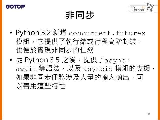 使用 concurrent.futures • 提供了 ThreadPoolExecutor 與 ProcessPoolExecutor 等高階API,分 別為執行緒與行程提供了工作者池的服務 48