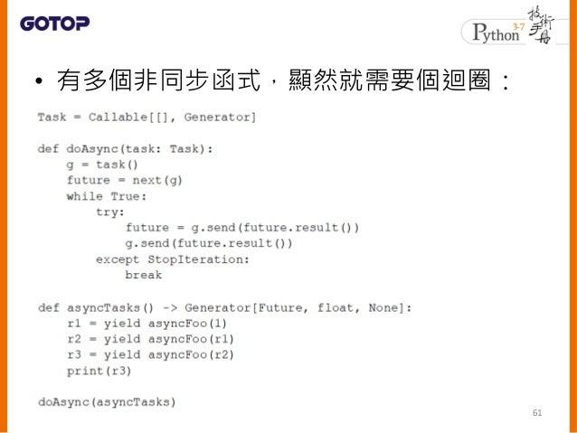 • 程式執行雖然是非同步,然而撰寫風格上 卻像是循序 • 若有人想呼叫 asyncTasks() 呢?甚至是 在流程上組合多個這類的函式? 62