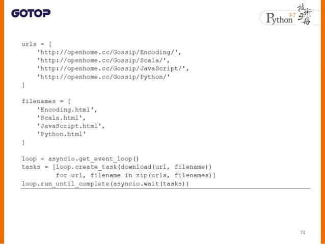 非同步產生器與 async for 75 • 迭代產生器時會以阻斷方式讀取 URL 後傳 回 bytes