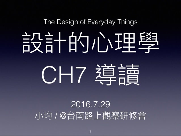 CH7 2016.7.29 / @ 1 The Design of Everyday Things