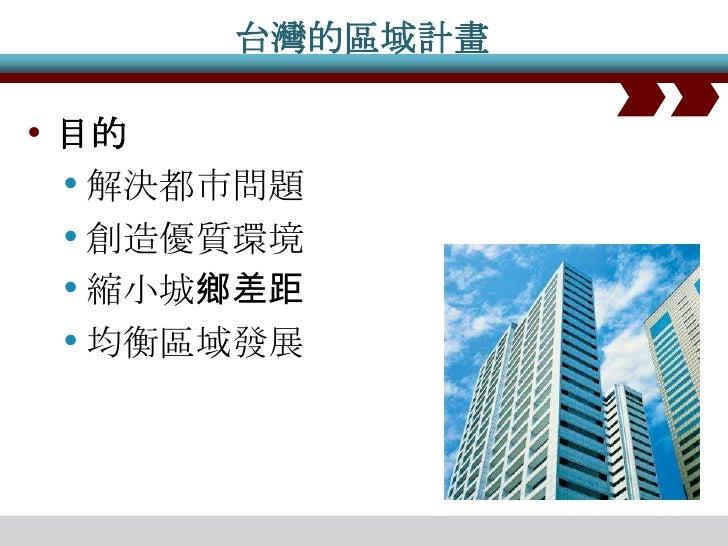 ch14都市階層與都市問題(95龍騰版)