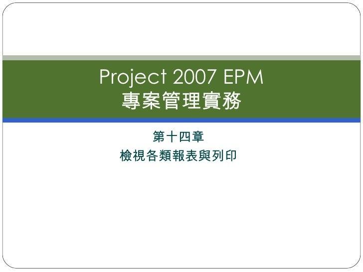 第十四章 檢視各類報表與列印 Project 2007 EPM 專案管理實務