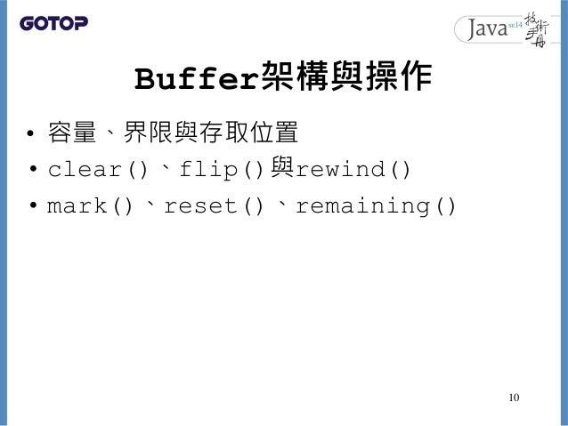 Buffer架構與操作 • 容量、界限與存取位置 • clear()、flip()與rewind() • mark()、reset()、remaining() 10